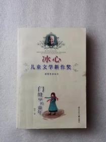 门缝里的童年:冰心儿童文学新作奖获奖作者丛书