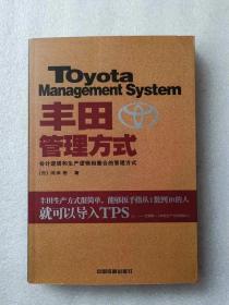 丰田管理方式