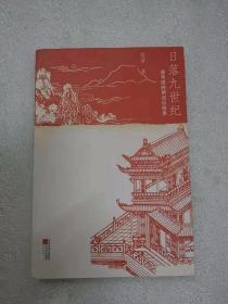 日落九世纪:唐帝国晚期政治叙事