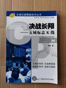 决战长阳:五域标志K线 有部分字迹