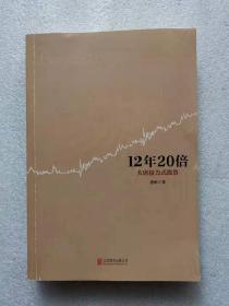 12年20倍:大唐接力式投资