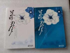 兰因·壁月(全二册)