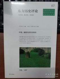 正版未拆封 当天发货 东方历史评论. 第7辑, 环境:被错失的历史视角