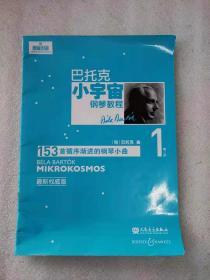 巴托克小宇宙钢琴教程(第一册)第1册