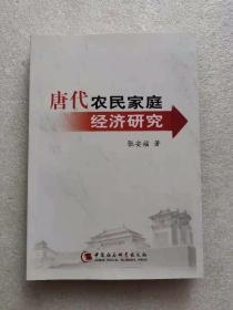 库存书  唐代农民家庭经济研究