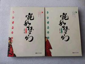 正版 原版  宛如梦幻:日本人的历史 上下两册