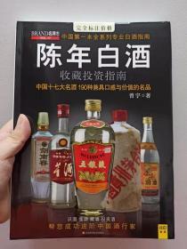 陈年白酒收藏投资指南  正版现货 精装 库存书