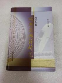 四库全书堪舆类典籍研究 正版一版一印精装 无笔记划线 当天发货