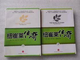 纽崔莱传奇 上下 (套装全2册)