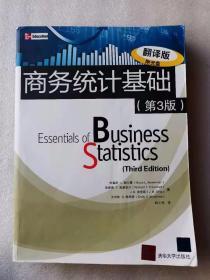 商务统计基础:第3版(翻译版) 中文版