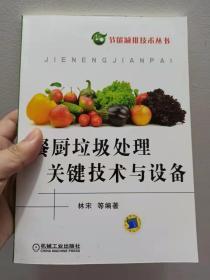 节能减排技术丛书:餐厨垃圾处理关键技术与设备