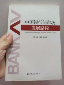 中国银行间市场发展路径