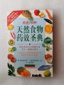 正版 原版现货  天然食物药效圣典:特选100种
