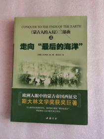 《蒙古人的入侵》三部曲之走向最后的海洋