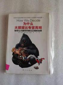 为什么大猩猩比专家高明:如何让大脑帮你做出正确的选择