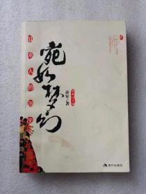 宛如梦幻-(上册):日本人的历史