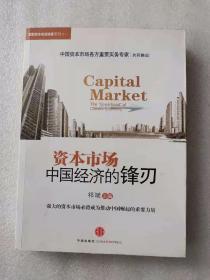 资本市场:中国经济的锋刃