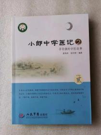 小郎中学医记2:爷孙俩的中医故事