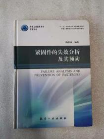 中航工业首席专家技术丛书:紧固件的失效分析及其预防(当天发货)