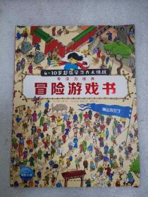 海豚绘本花园:神山不见了(平)
