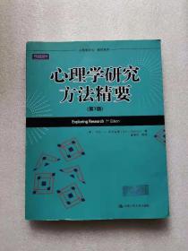 心理学研究方法精要(第7版)