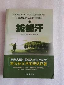 《蒙古人的入侵》三部曲之拔都汗