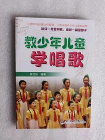 正版 教少年儿童学唱歌