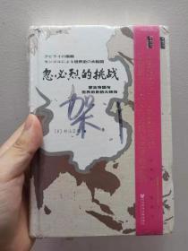 正版未拆封新书  忽必烈的挑战:蒙古帝国与世界历史的大转向