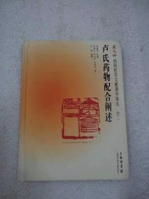 卢火神扶阳医学文献菁华集成(卷1):卢氏药物配合阐述