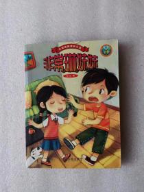 正版书  儿童校园亲情小说 非常琳妹妹