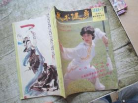 武术健身1989 2