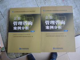 全国管理咨询师职业水平考试用书:企业管理咨询案例分析(上下)