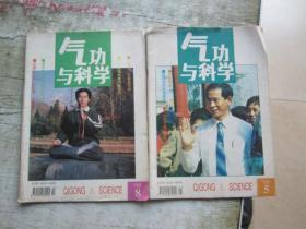 气功与科学1995(5、8)2本合售