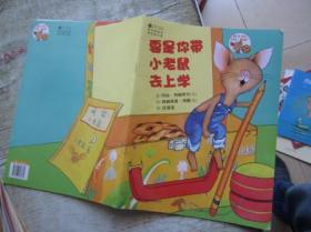 要是你带小老鼠去上学:柯林斯绘本