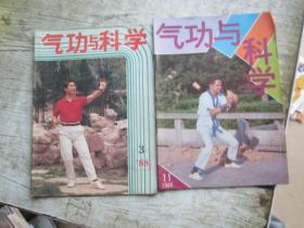 气功与科学1988(3、11)2本合售