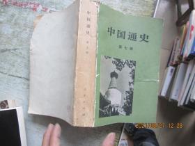 中国通史 第七册