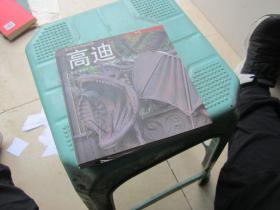 高迪 中文