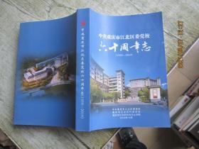 中共重庆市江北区委党校六十周年志(1959—2019)