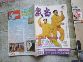 武当1998 8