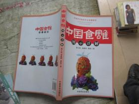 中国食雕图示详解