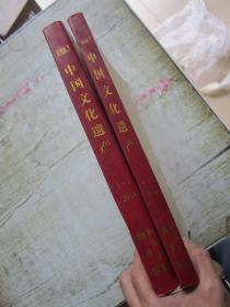 中国文化遗产 2014(1—5期,4本合售,合订本)具体见图