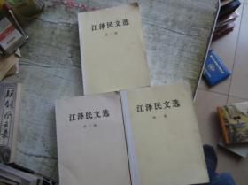 江泽民文选(第1—3卷)3本合售