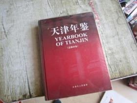 天津年鉴2015(总第30卷)