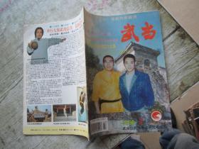 武当1996 7