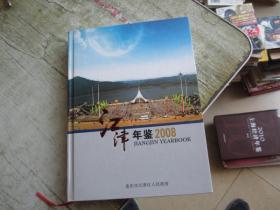 江津年鉴2008
