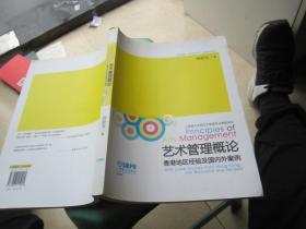 艺术管理概论:香港地区经验及国内外案例