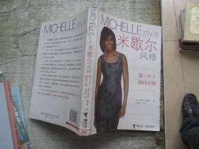 米歇尔风格-第一夫人时尚手册