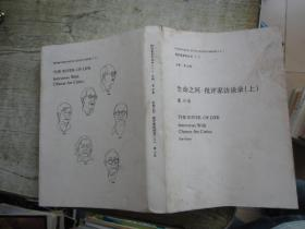 批评家系列丛书(一):生命之河 批评家访谈录(上)