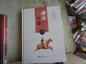 西安年鉴2020(总第28卷)