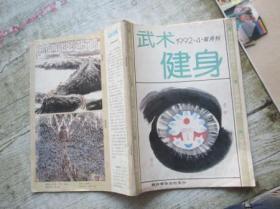 武术健身1992 4